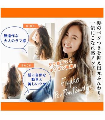 Japan buyer_makeup 日本美妝專區 - fujiko ponpon頭髮蓬鬆蓬蓬粉  - 8.5g