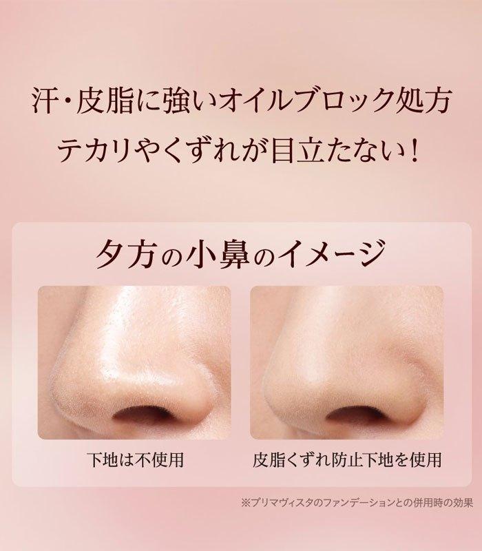 SOFINA 蘇菲娜 - 零油光妝前修飾乳 晉級版  - 25ml