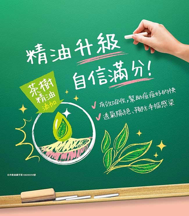 3M - 茶樹精油荳痘貼 - 36片
