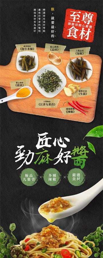 MyHuo Recommended Snacks 買貨推薦零食 - 太和殿九葉青勁麻拌麵  - 1包
