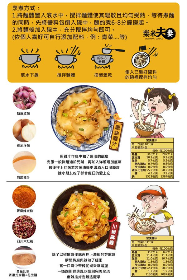 MyHuo Recommended Snacks 買貨推薦零食 - 柴米夫妻BIANG BIANG麵-地表最寬乾拌麵 - 3入