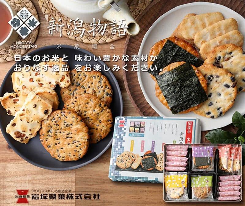 MyHuo Recommended Snacks 買貨推薦零食 - 岩塚製果 新潟物語越州五味33枚仙貝禮盒  - 1盒