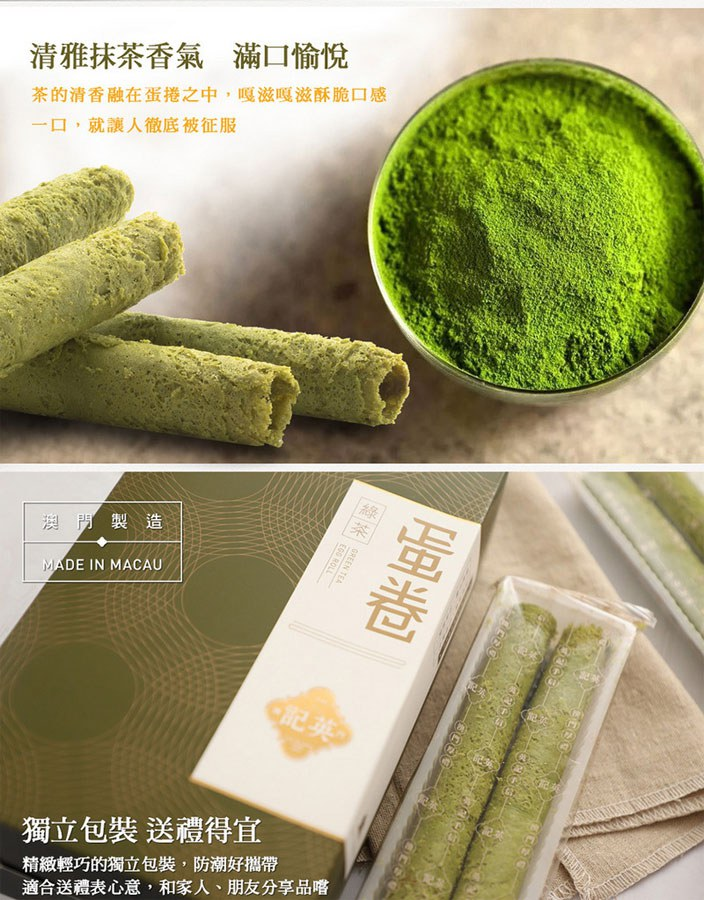MyHuo Recommended Snacks 買貨推薦零食 - 家餅記英 綠茶蛋捲  - 165g