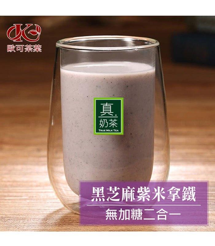 True Milk Tea 真奶茶 - 黑芝麻紫米拿鐵無糖款  - 10包/盒