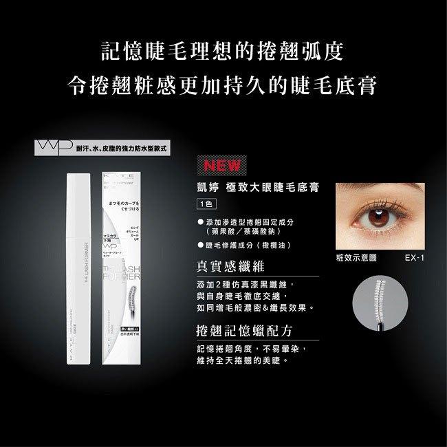 KATE 凱婷 - 極致大眼睫毛底膏  - 7.4g