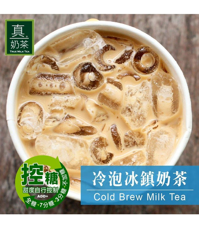 True Milk Tea 真奶茶 - 冷泡冰鎮奶茶  - 8包/盒