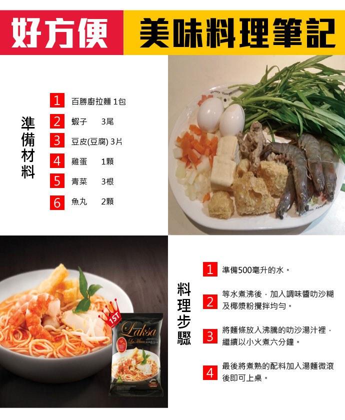 Prima Taste 百勝廚 - 叻沙laksa拉麵  - 4包