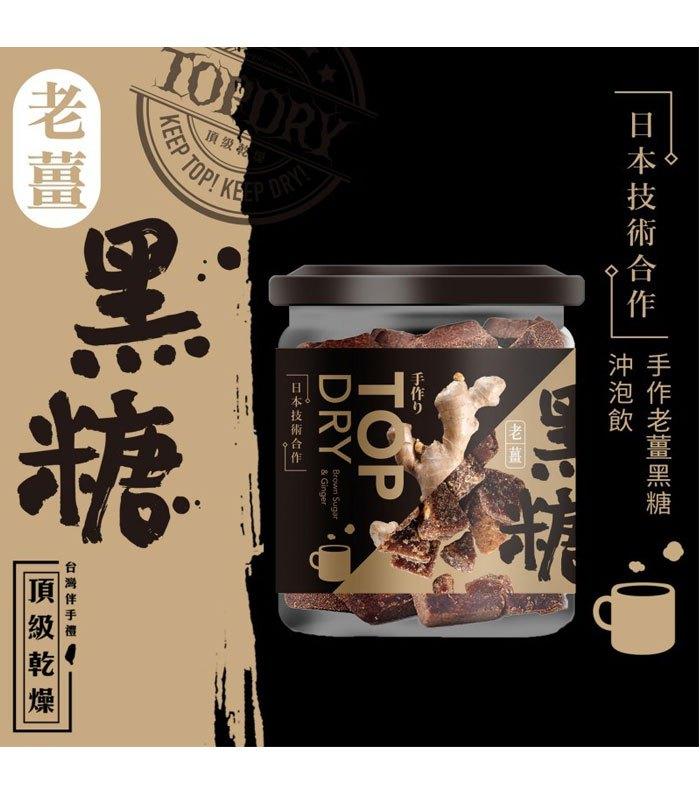 TOPDRY 頂級乾燥 - 黑糖老薑  - 200g