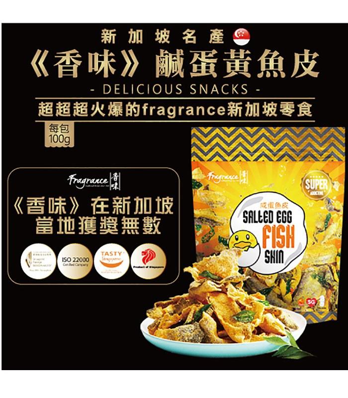 異國零食 - 新加坡<香味>鹹蛋黃魚皮  - 100g