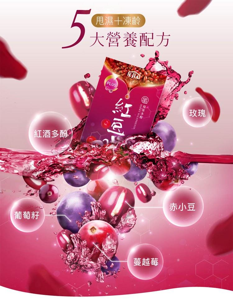 纖Q 好手藝 - 纖Q莓果多酚紅豆水  - 3gX30入