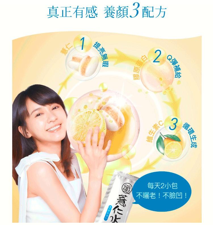 纖Q 好手藝 - 纖Q膠原蛋白薏仁水  - 3gX30入