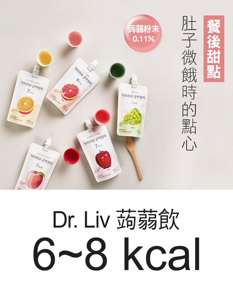 MyHuo Recommended Snacks 買貨推薦零食 - Dr.Liv 低卡蒟蒻果凍 - 150ml