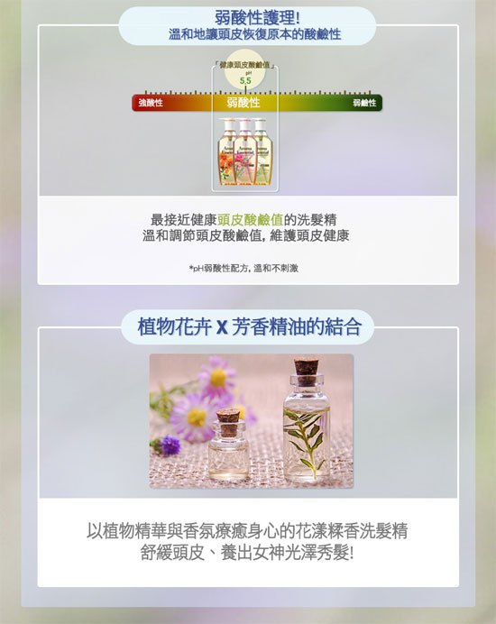 miseenscene 魅尚萱 - 花漾糅香 滋養潤髮乳  - 500ml