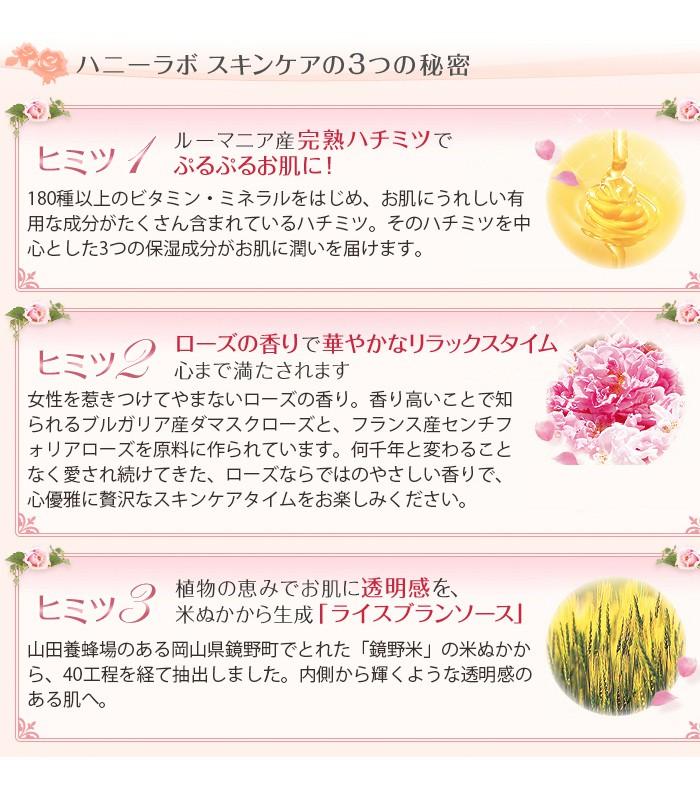 Japan buyer_makeup 日本美妝專區 - 山田養蜂場 天然玫瑰蜂蜜卸妝液  - 120ml