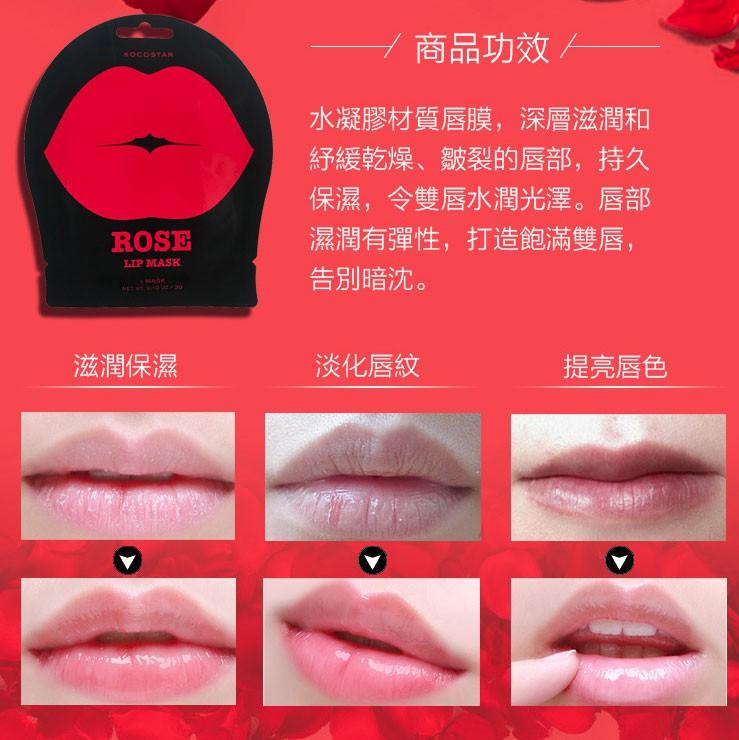 KOCOSTAR - 可可星水潤唇膜 - 1入