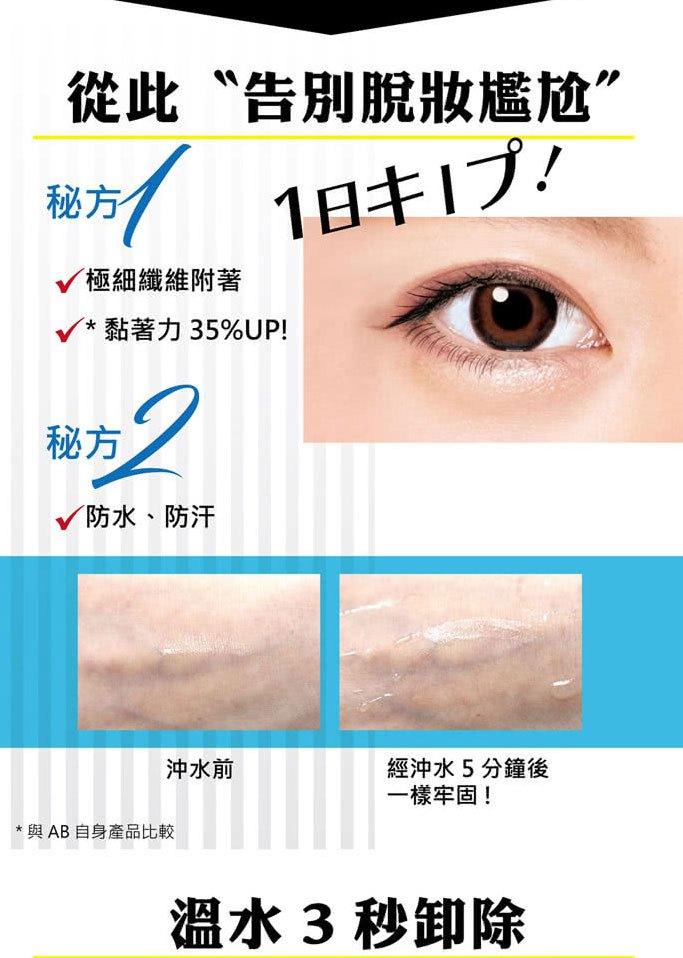 AB 日本 - 長效防汗雙眼皮膠水  - 6ml