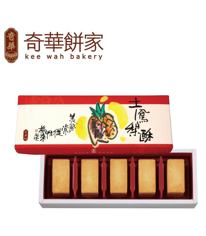 Kee Wah Bakery 奇華餅家 - 奇華土鳳梨酥禮盒 - 5入