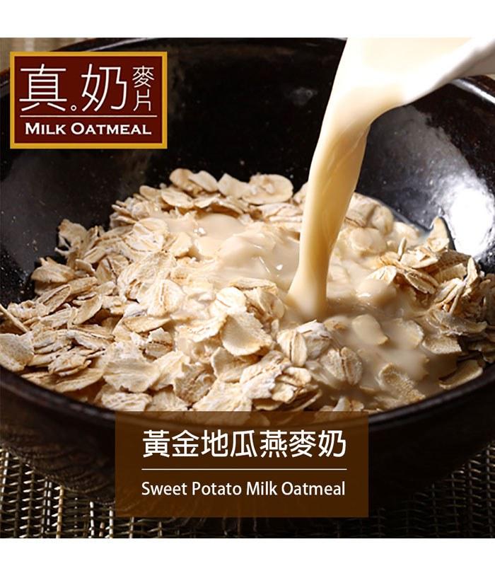 True Milk Tea 真奶茶 - 黃金地瓜燕麥奶  - 8包/盒