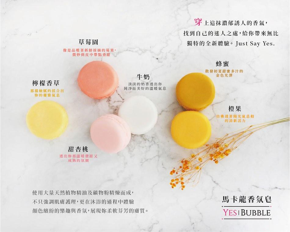 A Tsao House 阿皂屋 - 馬卡龍香氛皂6入組 - 45g*6