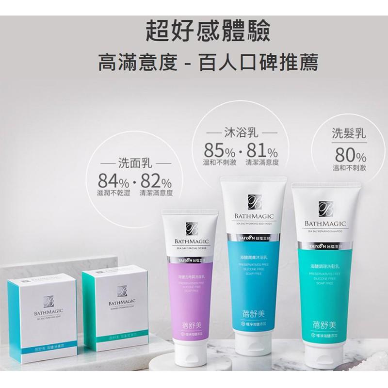 台塩生技 - 蓓舒美海鹽潤膚沐浴乳  - 280g