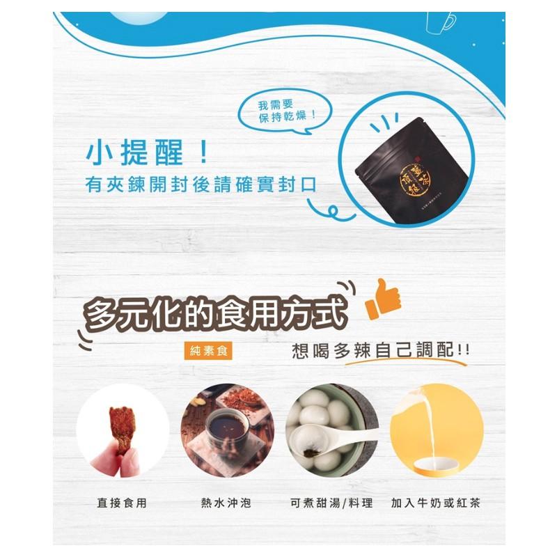 暖暖純手作 - 專利手作黑糖原片薑茶 - 2袋組