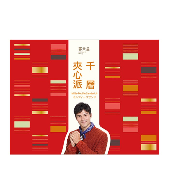 Kuo Yuan Ye 郭元益 - 【新年禮盒】千層夾心派 -綜合 - 240g