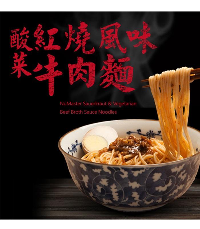 湯 / 乾拌麵 - 麵擔秄 酸菜紅燒牛肉風味拌麵  - 4入