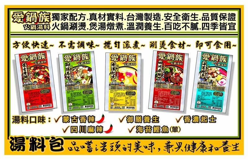 MyHuo Recommended Snacks 買貨推薦零食 - 愛鍋族 精緻火鍋湯頭 - 80g