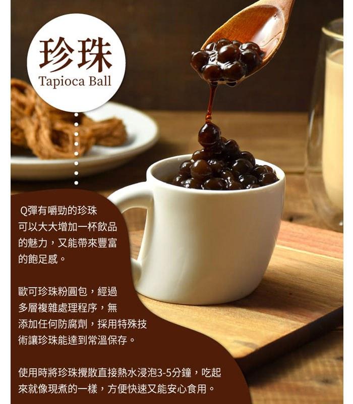 True Milk Tea 真奶茶 - 台灣珍珠奶茶  - 5包/盒