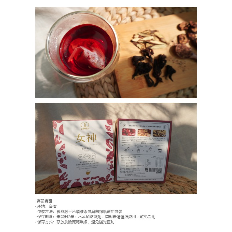 Lomoji 樂木集 - 漢方飲 - 1盒X10入