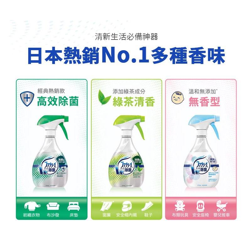 MYHUO LifeStyle 買貨生活 - 織物除菌消臭/除臭噴霧 -綠茶清香 - 370ml