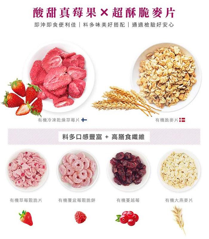 MyHuo Recommended Snacks 買貨推薦零食 - vilson 有機草莓莓果脆麥片  - 350g