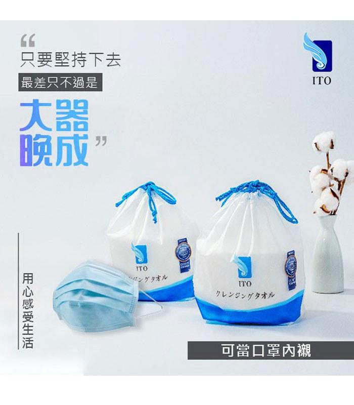 MYHUO Sundries 買貨小東西 - 日本ITO洗臉巾 拋棄式乾紙巾 口罩巾  - 1卷/80片