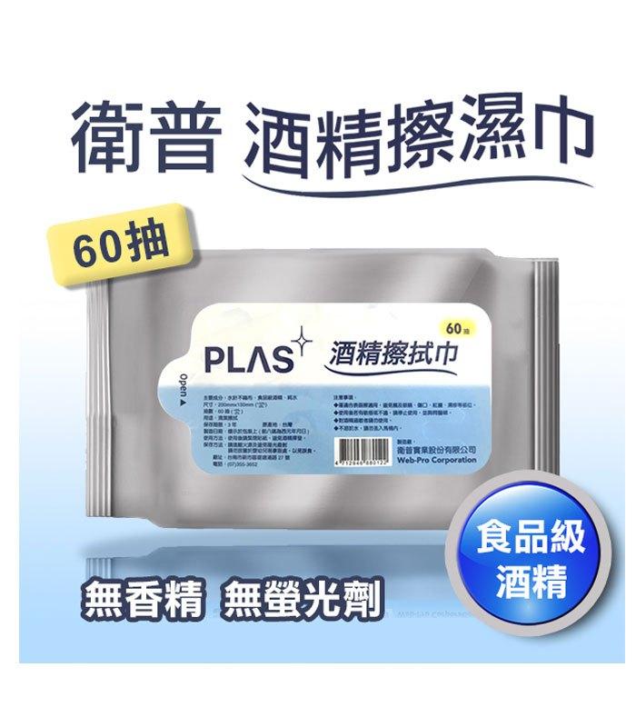 MYHUO Skincare Collection 買貨推薦保養 - 衛普PLAS 酒精擦拭巾  - 60抽