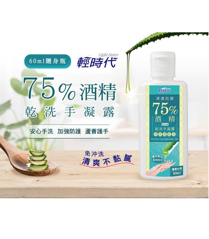 MYHUO Sundries 買貨小東西 - 輕時代乾洗手凝露組  - 60ml x 3
