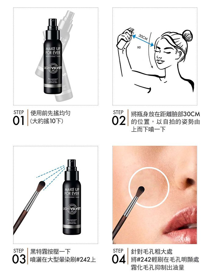 MAKE UP FOR EVER - 微霧輕感粉噴霧  - 100ml
