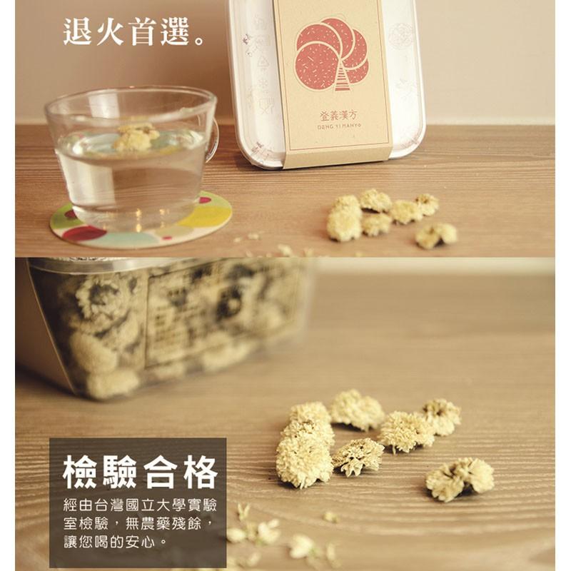 DengYi HanYo 登義漢方 - 台灣銅鑼菊花  - 55g/袋