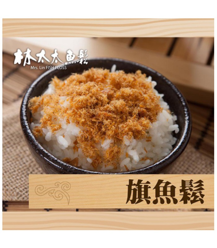 林太太魚鬆專賣店 - 旗魚鬆  - 600g
