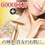 MYHUO Skincare Collection - 24K純金高速按摩防水美顏器-1入