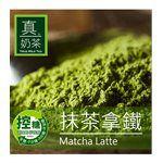 真奶茶 - 抹茶拿鐵-8包/盒