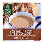 真奶茶 - 伯爵奶茶-10包/盒