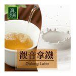 真奶茶 - 觀音拿鐵-8包/盒
