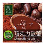 真奶茶 - 巧克力歐蕾-8包/盒