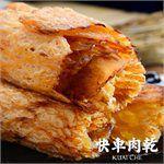快車肉乾 - 碳烤魷魚片-200g