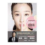 Books-Make up - 天后御用造型師Kevin彩妝術-一本