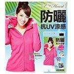 E.Heart - 高透氣抗UV防曬外套