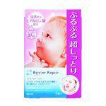 BARRIER REPAIR - BR滲透型玻尿酸面膜(粉色)-5片
