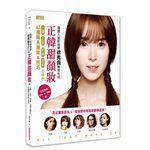 Books-Make up - 韓國人氣彩妝師徐秀振教妳化出正韓甜顏妝-一本