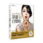 Books-Make up - 韓國化妝女王PONY′s深邃4D百變妝-一本