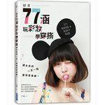 Books-Make up - 跟著77涵玩彩妝、學穿搭:讓女孩們一天一點變得更美麗-1本